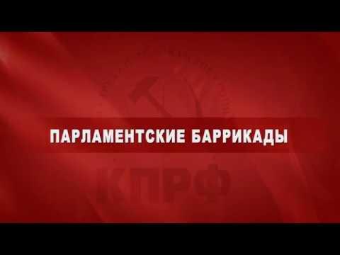 Геннадий Зюганов выступил на пленарном заседании Госдумы