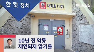 [복국장의 한 컷 정치] 연평도 대피소 공개…이용할 상황 없기를 / JTBC 정치부회의