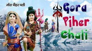 #Gora_Pihar_Chali #NEW_VIDEO_SONG_2019 #Kawar #Mayank Nandal #Bolbom Video #Shiv Bhajan 2019 #Kawad