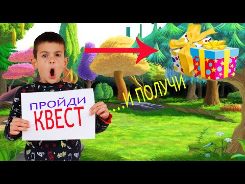Квест для детей Сценарий детского квеста Как сделать квест для ребёнка Поиск подарка Видео для детей