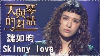 【單曲純享版】魏如昀-Skinny love《人與琴的對話》