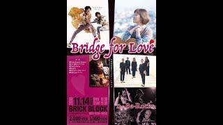 Bridge for Love@BRICK BLOCK 2018/11/14 北海道地震チャリティライヴ3/4.