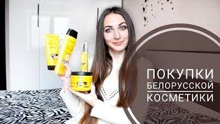 Покупки БЕЛОРУССКОЙ КОСМЕТИКИ // Белорусская косметика для волос//мой уход за волосами