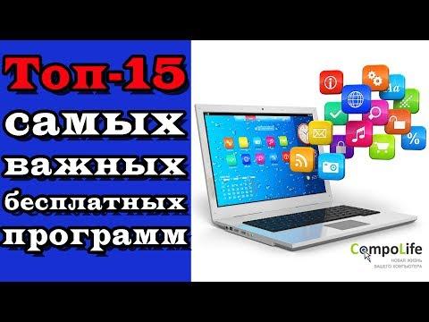 ТОП-15 самых важных программ для компьютера после установки Windows