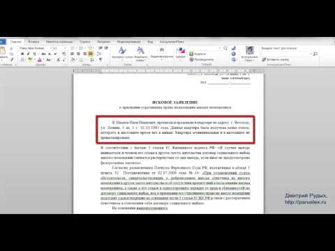 Подсказка № 16. Как написать исковое заявление в суд?