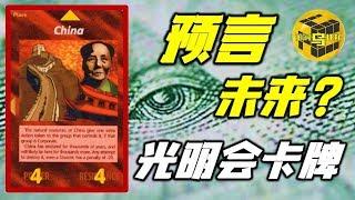 光明会的卡牌预言 中国的未来会怎样? 2020年东京奥运会有大事发生? [脑洞乌托邦 | Mystery Stories TV]