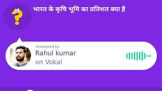 भारत के कृषि भूमि का प्रतिशत क्या है?  Bharat Ke Krishi Bhoomi Ka Pratishat Kya Hai