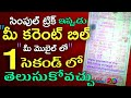 How To Check Electricity Bill In Ap & Telangana In Telugu 2019