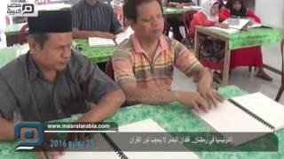 مصر العربية | إندونيسيا في رمضان.. فقدان البصر لا يحجب نور القرآن
