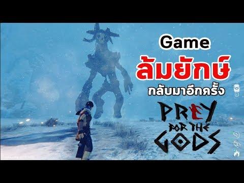 เกมล้มยักษ์กลับมาอีกครั้ง (2019) : Praey for the Gods