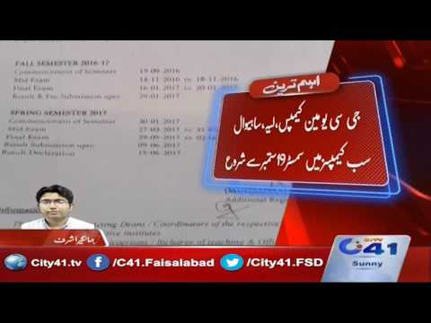 41 Breaking: GC University Faisalabad Issues Academic Calendar For 2016-17