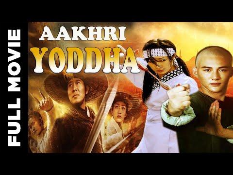 Aakhari Yoddha   The Magnificent Kick -...