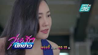 วุ่นรักนักข่าว EP.5   วันพุธ เวลา 20.15 น.   PPTV HD 36