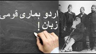 Sir Syed Ahmed Khan Essay In Urdu With Headings – Swatfilms