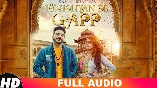 Vicholiyan De Gapp (Full Audio)   Kamal Khaira   Desi Crew   Latest Punjabi Songs 2019