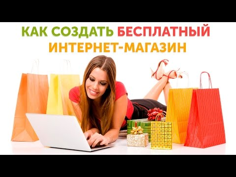 Интернет-магазин на Wordpress