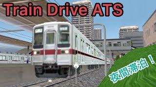 夜間滞泊明けの列車とその折り返しの運用を運転!【Train Drive ATS】