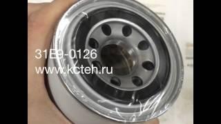 31E9-0126 фильтр гидравлический сливной. Обзор