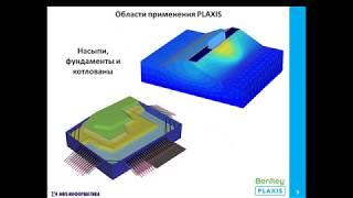 Технологии BIM для совместных расчетов зданий в связке программ Autodesk Revit, SCAD Office и PLAXIS