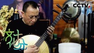 《文化十分》青春中国追梦人 演奏家冯满天:祖先的文明给我力量 20190507 | CCTV综艺