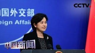 [中国新闻] 中国外交部:反对借人权之名干涉中国内政   CCTV中文国际