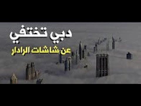 دبي تختفي عن شاشات الرادار اليوم Dubai is disappearing today from radar screens 24/12/2017