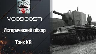 Исторический обзор: Танк КВ от VooDoo57 [World of Tanks]