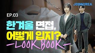 겨울 면접 복장(feat. 코트, 패딩) [잡코리아X열…