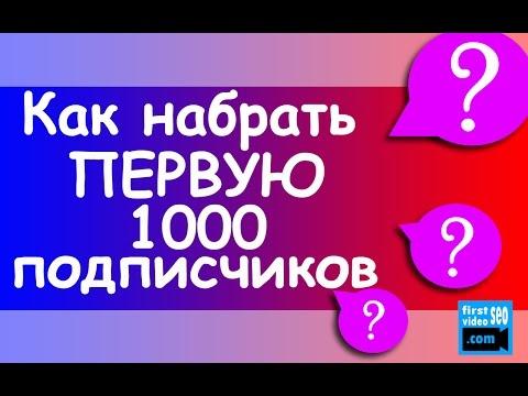 видео: 9 Проверенных Шагов Как Набрать 1000 Подписчиков на youtube & Как Раскрутить Канал на youtube с Нуля