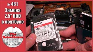 Как заменить жесткий диск в ноутбуке Asus TUF Gaming FX705G на HDD Toshiba L200