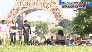 欧州に熱波襲来 フランスでは40度を超えた地域も(19/06/27)