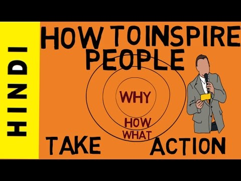HOW TO INSPIRE PEOPLE TO TAKE ACTION (HINDI)| START WITH WHY BY SIMON SINEK