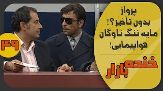 پرواز بدون تاخیر با خلبان بی کلاس در خنده بازار فصل 2 قسمت چهل و نهم - KhandeBazaar