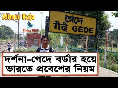 Darshana-Gede Border Immigration Process | Alimur Reja |