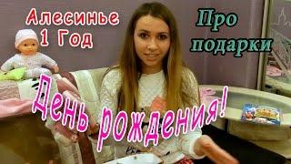 видео ПОДАРОК НА ПЕРВЫЙ ДЕНЬ РОЖДЕНИЯ