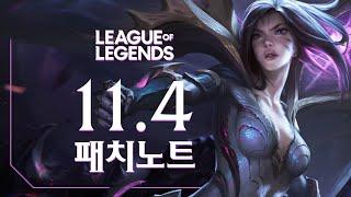 """ K - Ai'Sa. ""|11.4 LOL 패치노트 하이라이트 - 리그 오브 레전드"