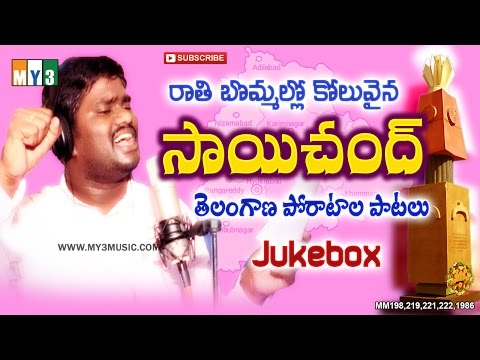 Singer Saichand Telangana Hit Songs | Saichand Song Rathi bommallo koluvaina | Jukebox
