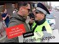 #ДПС ПАРНИ ПОСТАВИЛИ ДПСников НА МЕСТО! НЕ ПОКАЗАЛИ ДОКУМЕНТЫ!!!