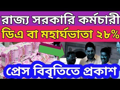 Download West Bengal Govt employees DA । WB Govt Employees DA । Government Employees DA | banglanews