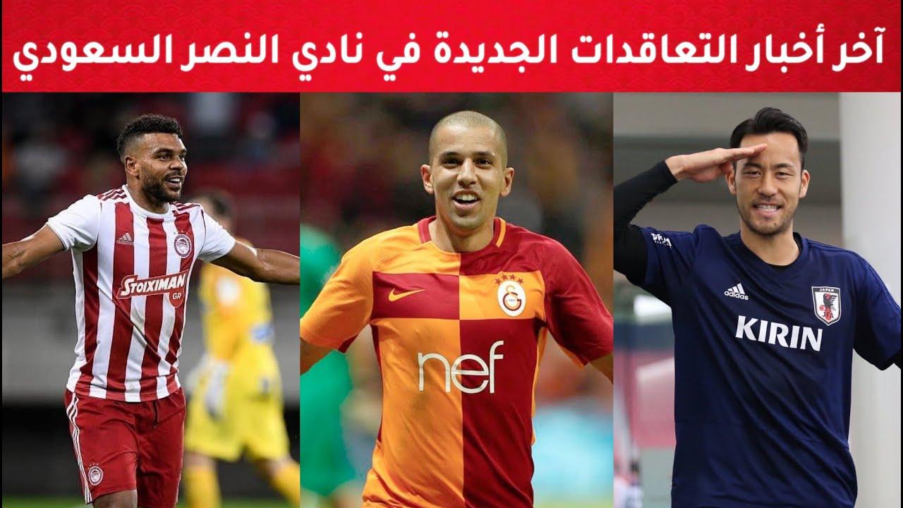 أخبار نادي النصر بعد قرار