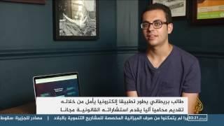 طالب بريطاني يطوير تطبيق محام آلي