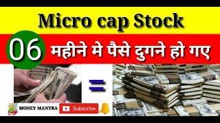 Micro Cap Stock | 6 महीने मे पैसे दुगने हो गए