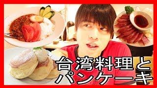 今日は渋谷の故宮という台湾料理屋さんで渡辺直美さんがおすすめしてい...