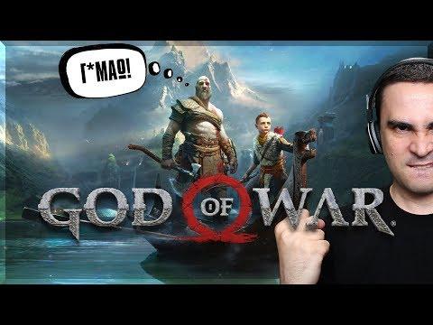 ΜΙΛΑΝΕ ΟΛΟΙ ΕΛΛΗΝΙΚΑ! (God Of War)
