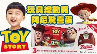 【檸檬玩具】玩具總動員 阿尼驚喜蛋 裡面有很多電影角色 還有金色的特別版公仔!