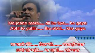 ho gaya hai tujhko to pyar Karaoke Only For Male Singers By Rajesh Gupta