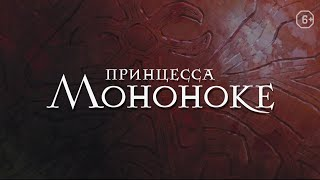 Принцесса Мононоке - русский трейлер (2019)