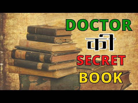 DOCTOR'S SECRET BOOK IN HINDI |  MEDICAL TECH  [HINDI] | MEDICINE SCIENCE