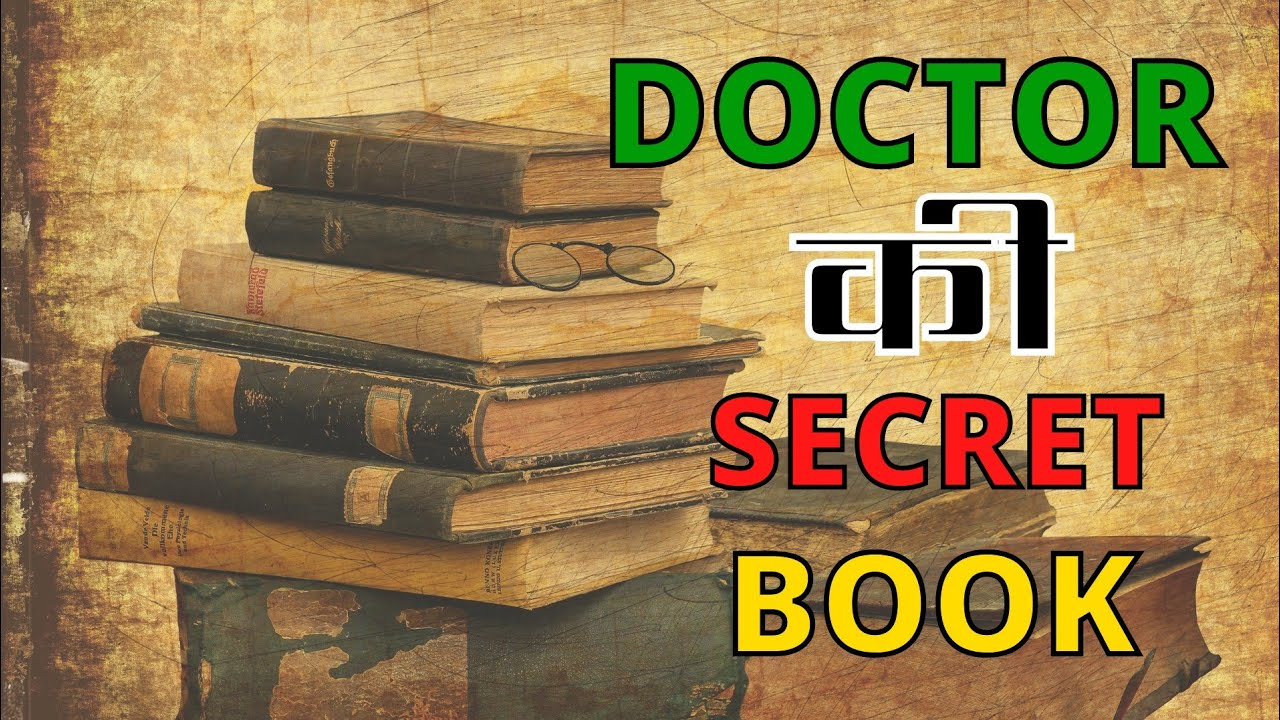 b71830334f1 DOCTOR S SECRET BOOK IN HINDI