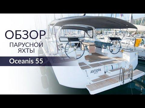 Beneteau Oceanis 55 (Бенето Осеанис 55). Обзор парусной яхты от Yacht Travel.